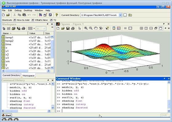Скриншот программы matlab
