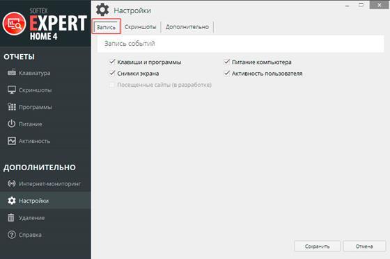 Скриншот программы expert home