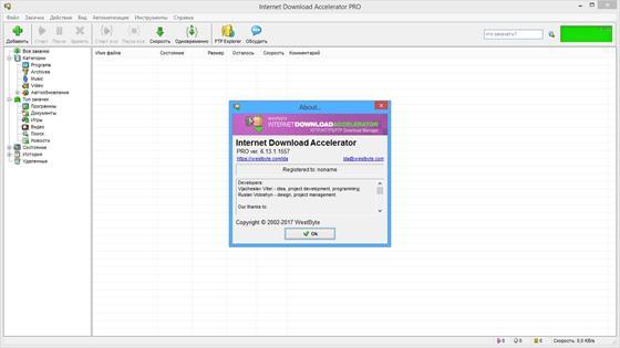 Скриншот программы internet download accelerator
