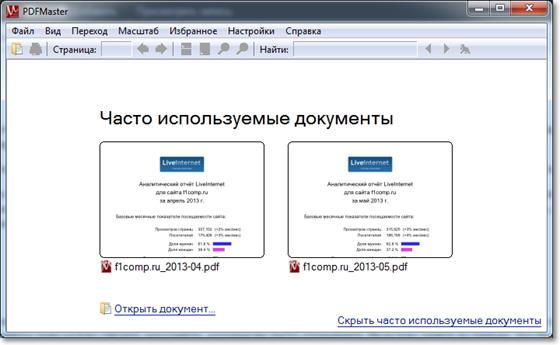 Скриншот программы pdfmaster