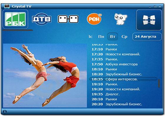 Скриншот программы crystal tv