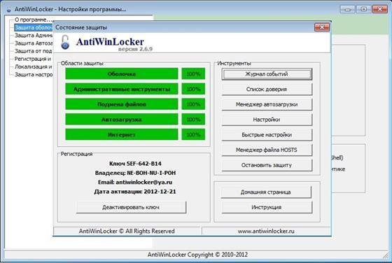 Скриншот программы antiwinlocker
