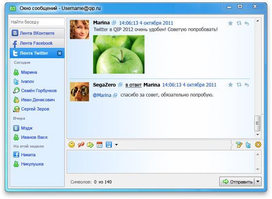 Скриншот программы qip infium