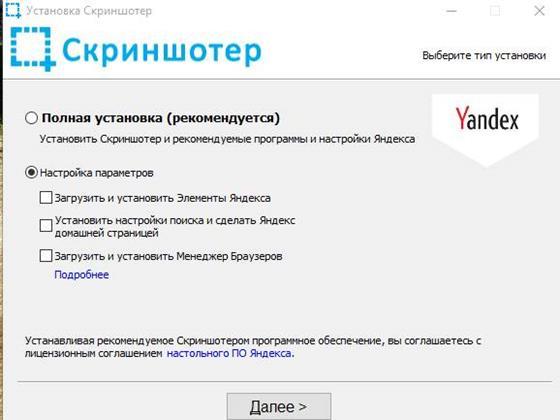 Скриншот программы screenshoter
