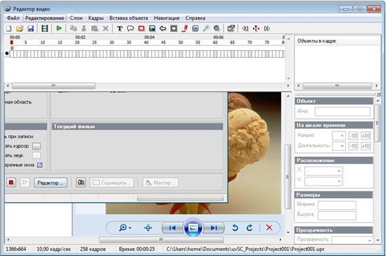 Скриншот программы uvscreencamera