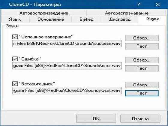 Скриншот программы clonecd