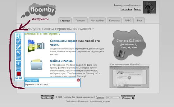 Скриншот программы floomby