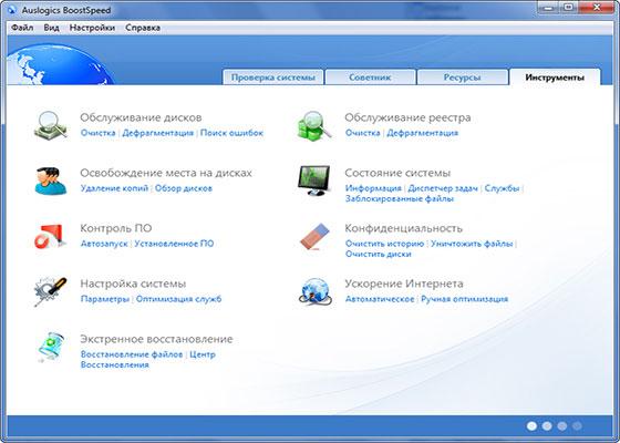 Скриншот программы auslogics boostspeed 5.5.1.0