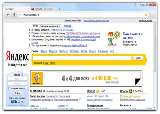 Скриншот программы yandex browser для windows 7