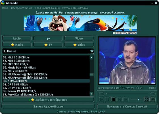 Скриншот программы all-radio