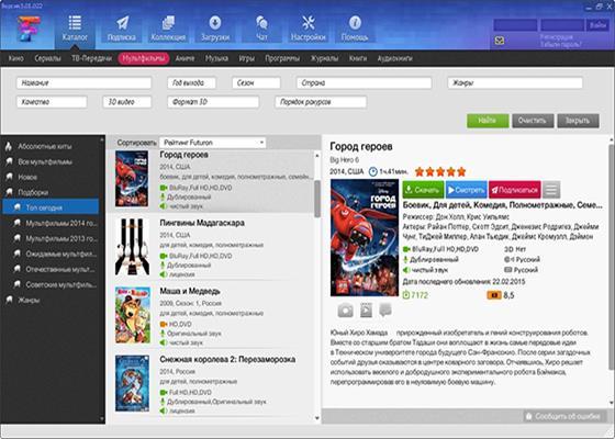 Скриншот программы futuron