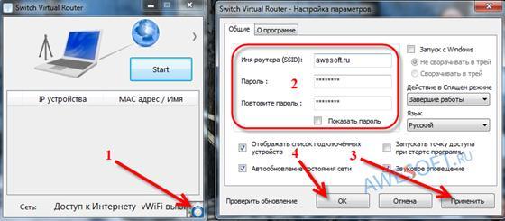 Скриншот программы switch virtual router