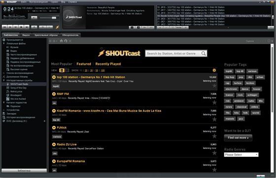 Скриншот программы winamp pro
