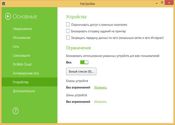 Скриншот программы dr.web security space