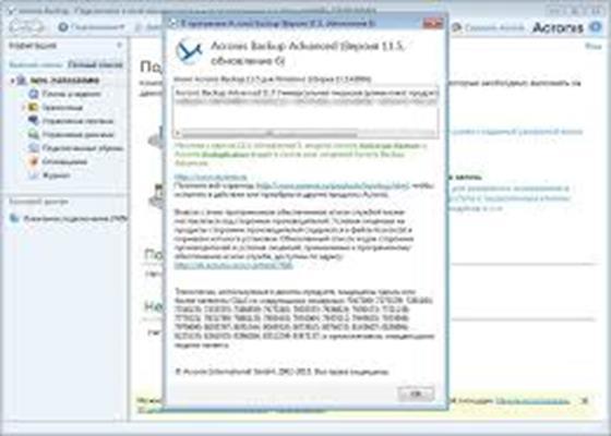Скриншот программы universal backup