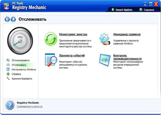 Скриншот программы registry mechanic