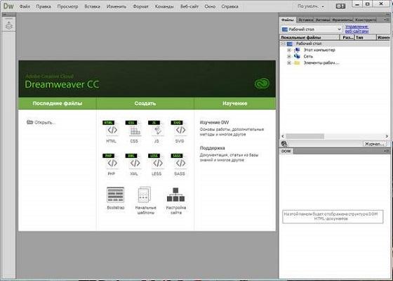 Скриншот программы dreamweaver
