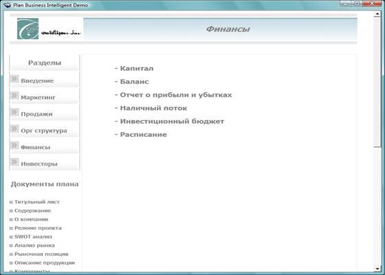 Скриншот программы plan business intelligent
