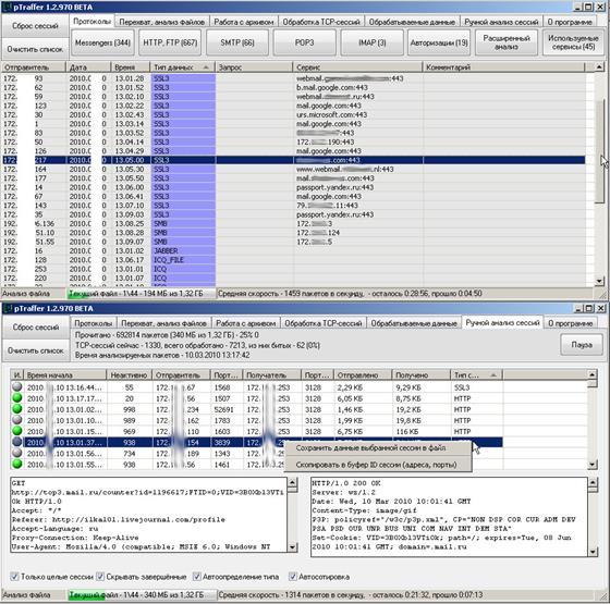 Скриншот программы ptraffer