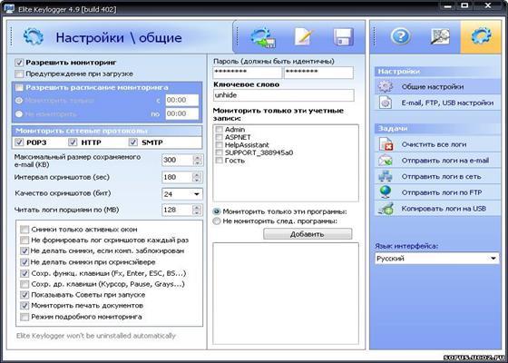 Скриншот программы keylogger