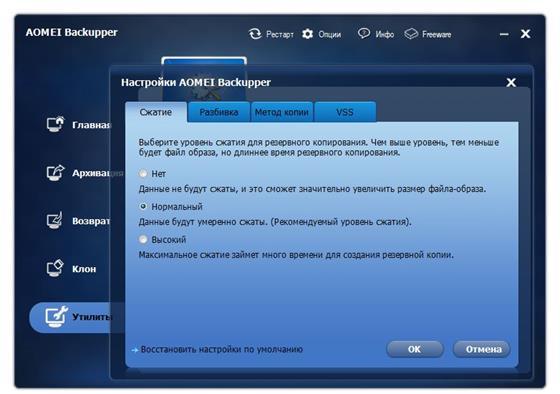 Скриншот программы aomei backupper