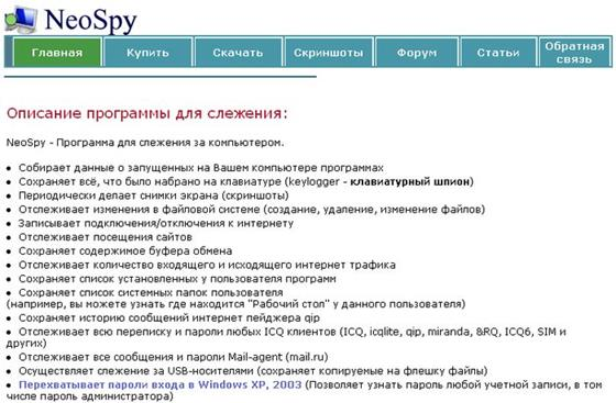 Скриншот программы neospy