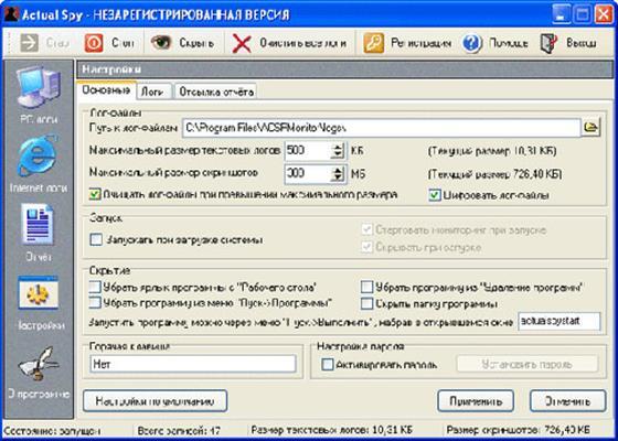 Скриншот программы actual spy