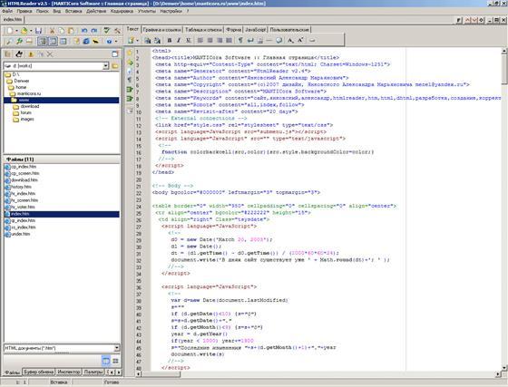 Скриншот программы html reader