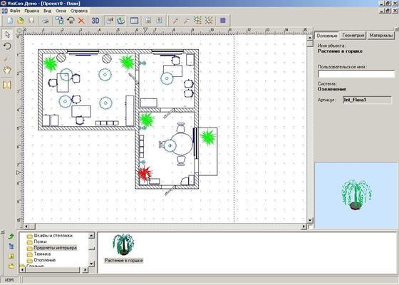 Скриншот программы visicon