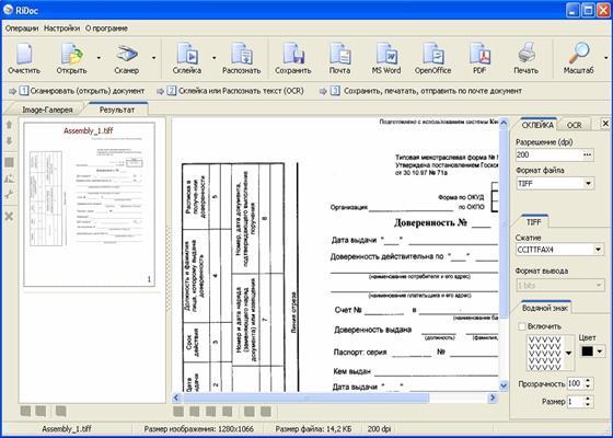 Скриншот программы ridoc
