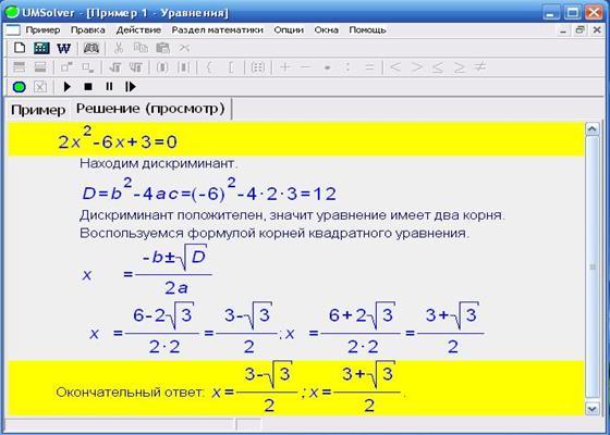 Скриншот программы ums