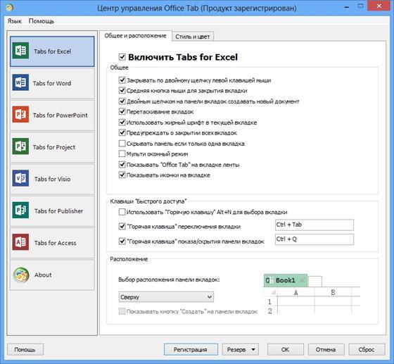 Скриншот программы office tab