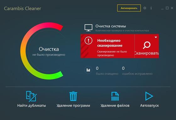 Скриншот программы carambis cleaner