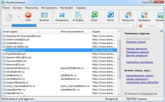 epochta mailer 4.25 rus кряк