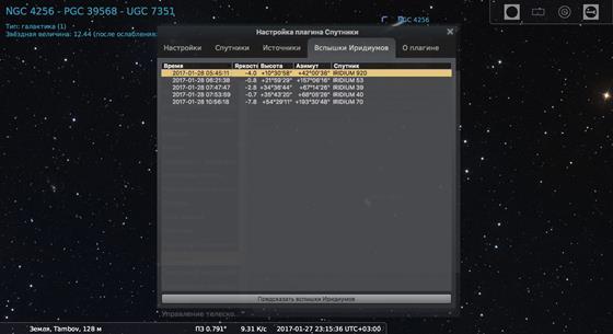 Скриншот программы stellarium