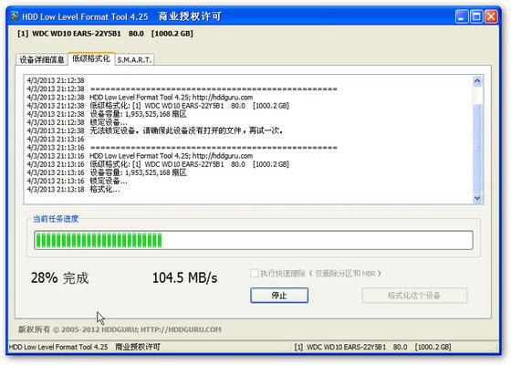Скриншот программы hdd low level format tool