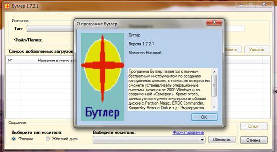 Скриншот программы бутлер