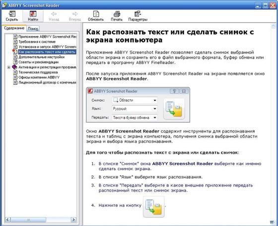 Скриншот программы abbyy screenshot reader