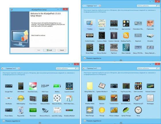Скриншот программы 8gadgetpack