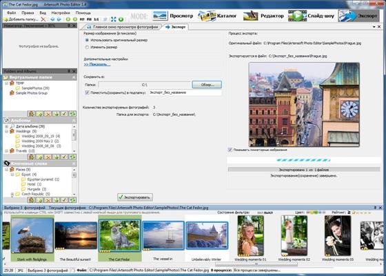 Скриншот программы редактор фотографий