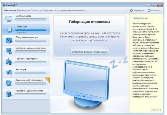 Скриншот программы cleanmypc