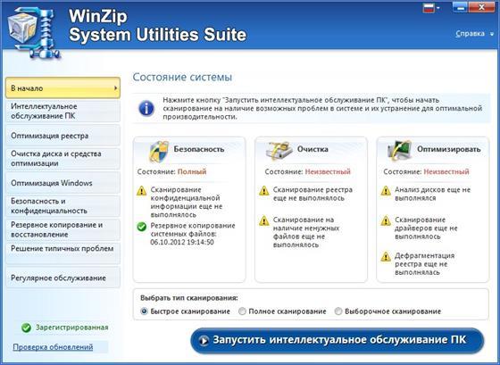 Скриншот программы winzip system utilities suite