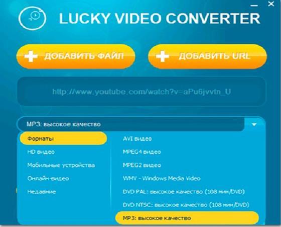 Скриншот программы lucky video converter