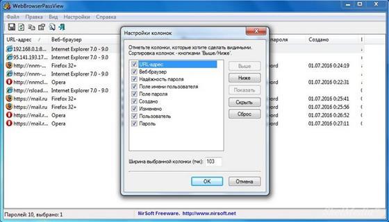 Скриншот программы webbrowserpassview
