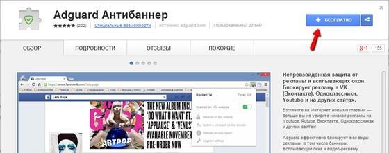 Скриншот программы adguard для google chrome