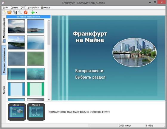 Скриншот программы dvdstyler