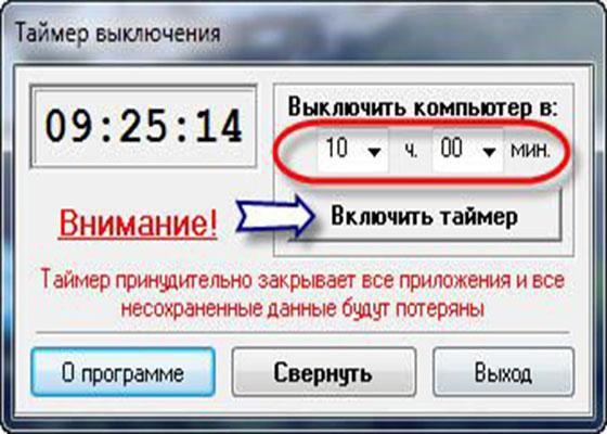 Скриншот программы таймер выключения для windows 7