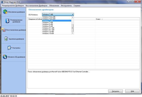 Скриншот программы driver reviver