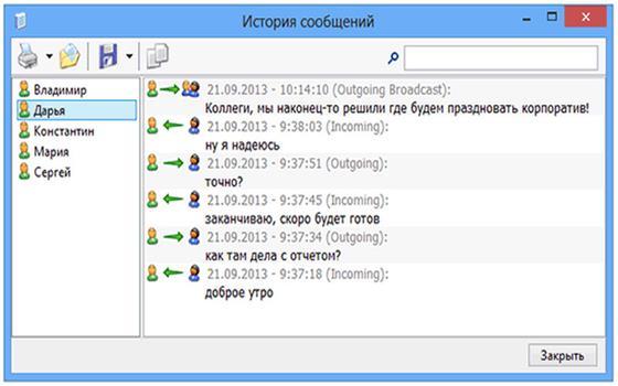 Скриншот программы softros lan messenger