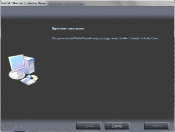 Скриншот программы realtek ethernet controller driver